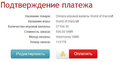 порно оплата через webmoney